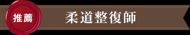 柔道整復師の推薦